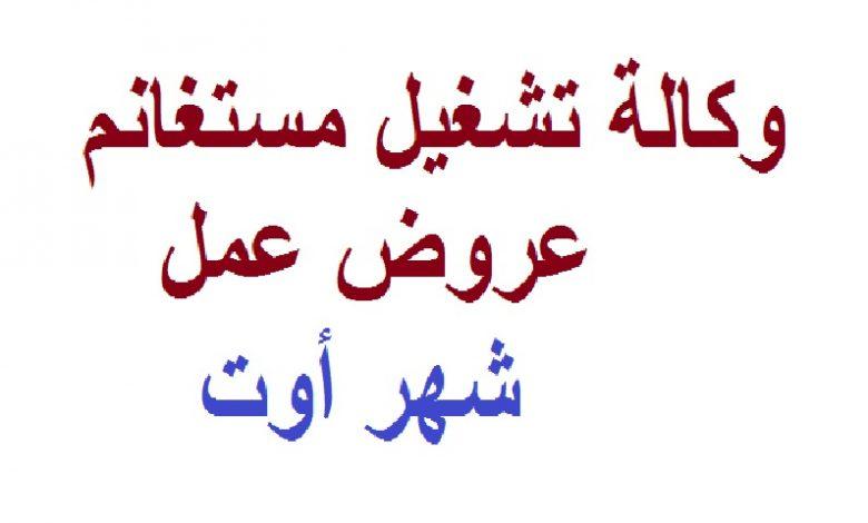 Photo of عروض عمل وكالة تشغيل مستغانم  شهر اوت