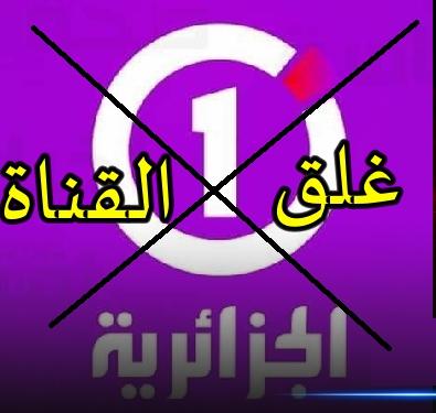Photo of غلق قناة الجزائرية ون لمدة اسبوع