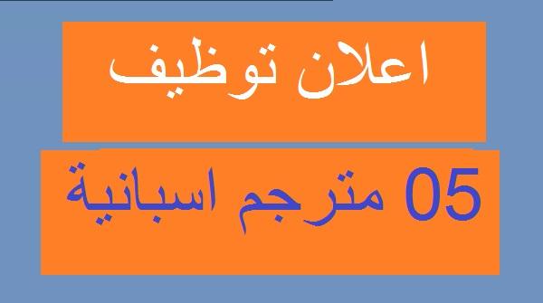 Photo of إعلان عن مسابقة توظيف مترجم إسبانية-عربية
