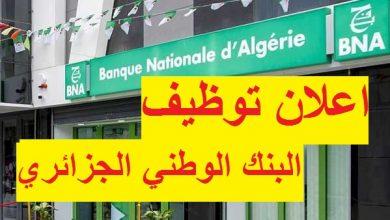 Photo of اعلان توظيف بالبنك الوطني الجزائري