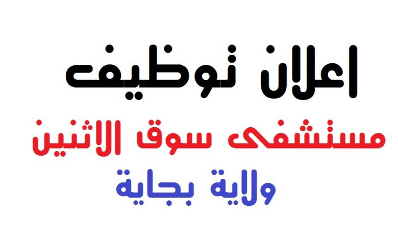 Photo of اعلان توظيف بالمؤسسة الاستشفائية سوق الاثنين بجاية