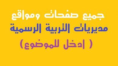 Photo of مواقع وصفحات كل مديريات التربية الوطنية