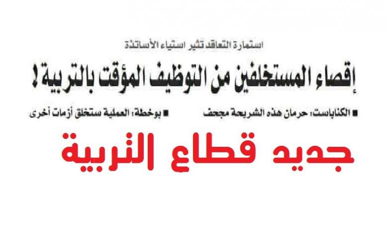 Photo of اسقاط المستخلفين من التدريس في التعاقد