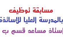 Photo of اعلان توظيف اساتذة مساعدين قسم ب بالمدرسة العليا للاساتذة بوسعادة