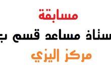 Photo of اعلان توظيف بالمركز الجامعي اليزي