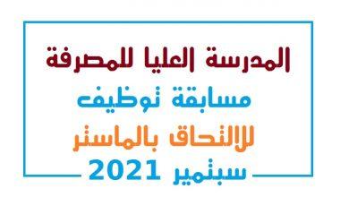 Photo of مسابقة بالمدرسة العليا للمصرفة 2021