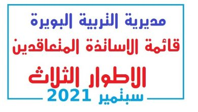Photo of قائمة المتعاقدين في الاطوار الثلاث البويرة