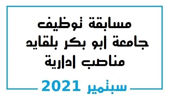 Photo of اعلان توظيف بجامعة ابو بكر بلقايدة تلمسان
