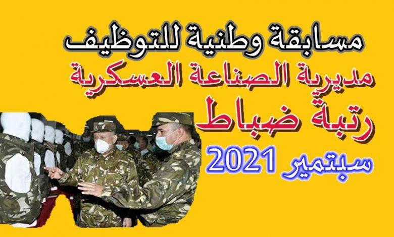 Photo of مسابقة توظيف مديرية الصناعة العسكرية