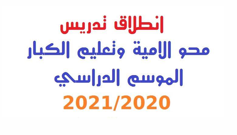 Photo of تدريس محو الامية الموسم الدراسي 2020 2021