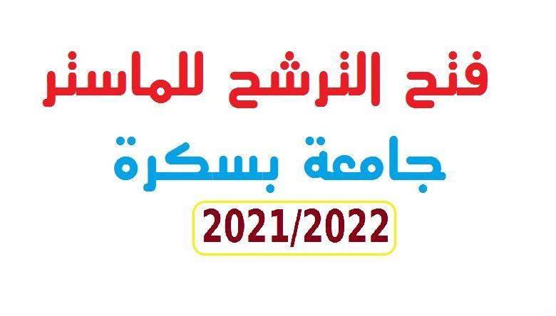 Photo of فتح باب الترشح للماستر 2021 2022