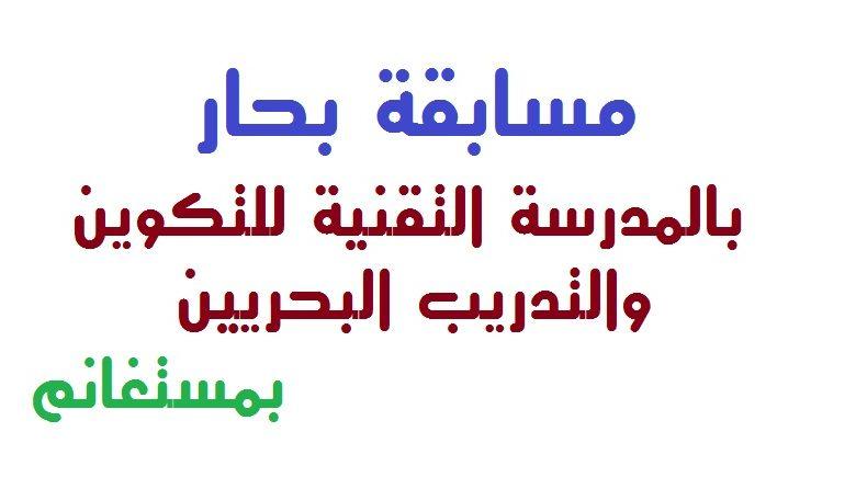 Photo of مسابقة بحار بالمدرسة التقنية للتكوين والتدريب البحريين بمستغانم