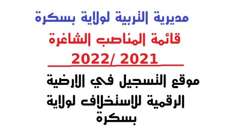 Photo of المناصب الشاغرة لولاية بسكرة ( موسم دراسي 2022 2021 )