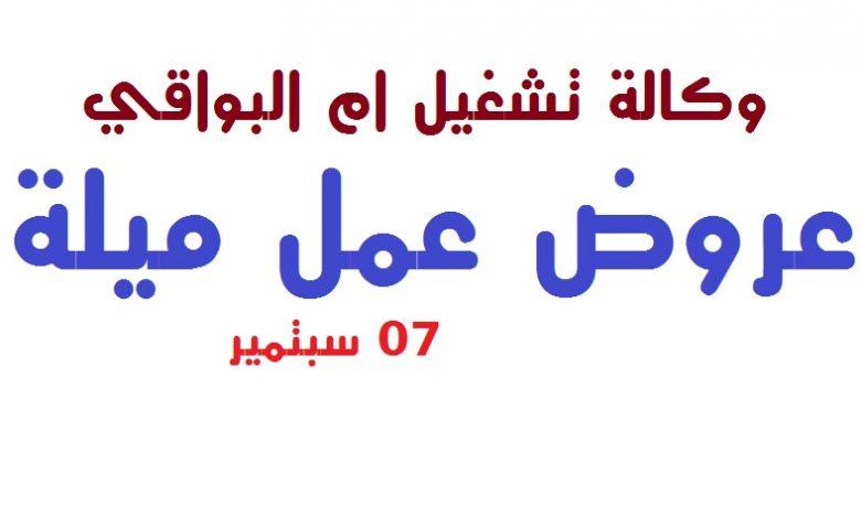 Photo of عروض عمل عين مليلة وكالة تشغيل ام البواقي