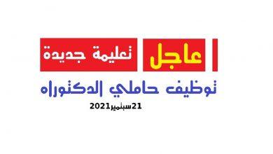 Photo of تعليمة وزارية لتوظيف حاملي الدكتوراه في المؤسسات والادارات العمومية