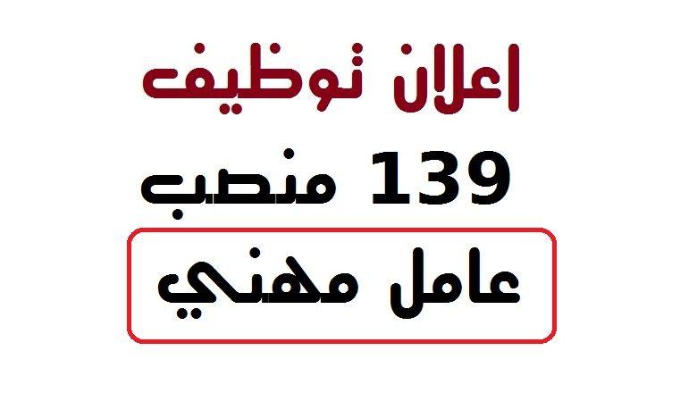 Photo of مسابةق توظيف مديرية التربية الشلف