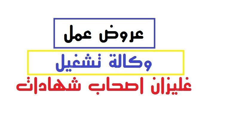 Photo of عروض عمل غليزان