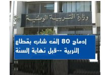 Photo of ادماج 80 ألف شاب في قطاع التربية قبل 31 ديسمبر