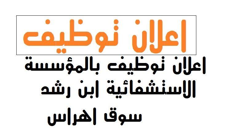 Photo of اعلان توظيف المؤسسة العمومية الاستشفائية ابن رشد
