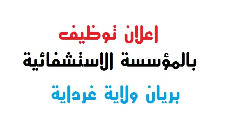Photo of اعلان توظيف بالمؤسسة الاستشفائية بريان ولاية غرداية