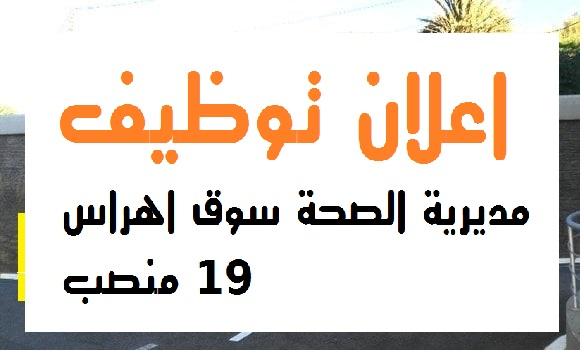 Photo of اعلان عن توظيف بمديرية الصحة لولاية سوق اهراس