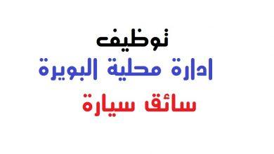 Photo of اعلان توظيف ادارة محلية البويرة