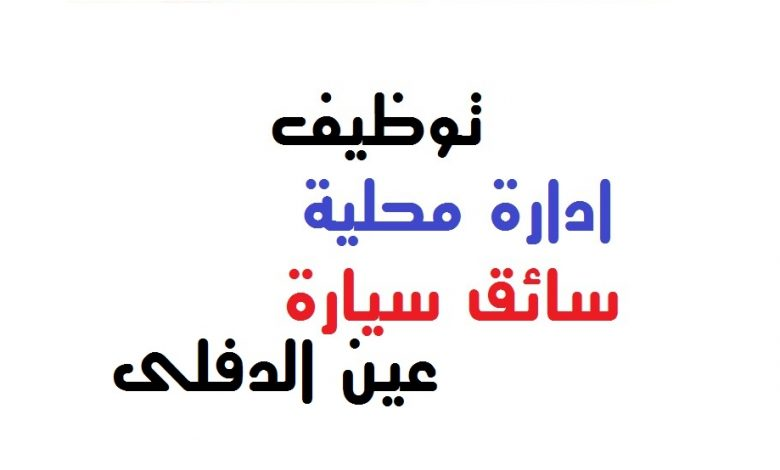 Photo of اعلان  الادارة المحلية لولاية عين الدفلى