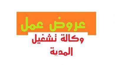 Photo of عروض عمل وكالة تشغيل بوغزول ولاية المدية