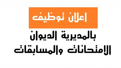 Photo of اعلان مسابقة توظيف بالمديرية الديوان الامتحانات والمسابقات