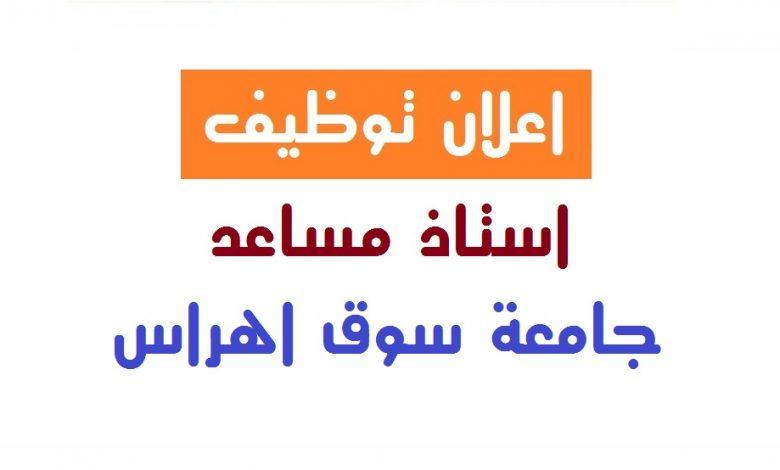 Photo of اعلان توظيف بجامعة سوق اهراس