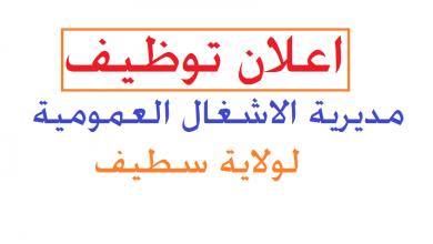 Photo of اعلان توظيف بمديرية الاشغال العمومية سطيف