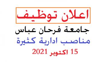 Photo of اعلان توظيف بجامعة فرحات عباس ولاية سطيف