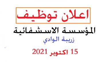 Photo of اعلان توظيف بزريبة الوادي ولاية بسكرة