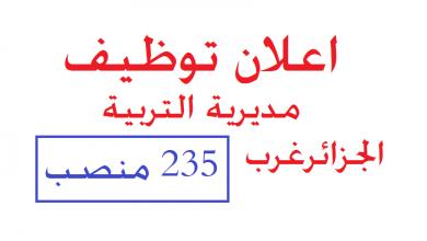 Photo of اعلان بمديرية التربية الجزائر غرب