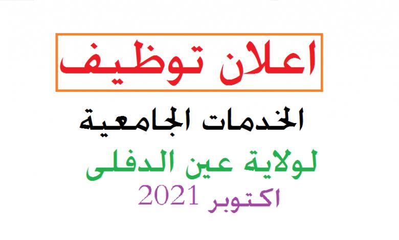 Photo of اعلان توظيف بالخدمات الجامعية عين الدفلى